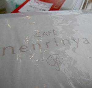 02カフェねんりんや.jpg