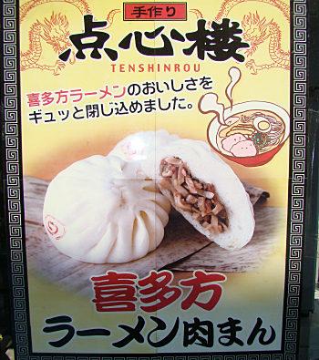 06ラーメン肉まん01ポスター.jpg