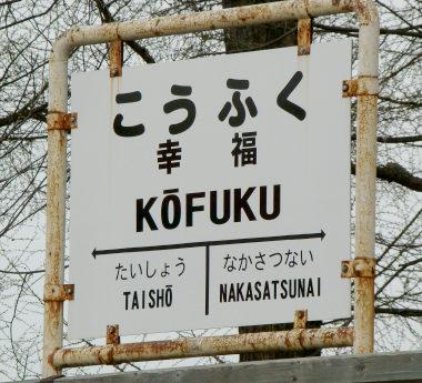 06幸福駅の看板.jpg