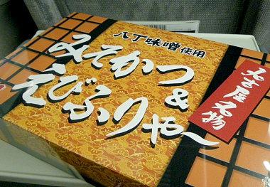 06b味噌カツえびふりゃー弁当1.jpg
