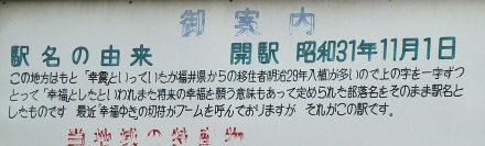 07幸福駅の由来.jpg