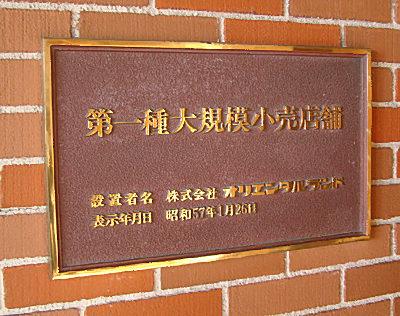 09大店法の名残.jpg