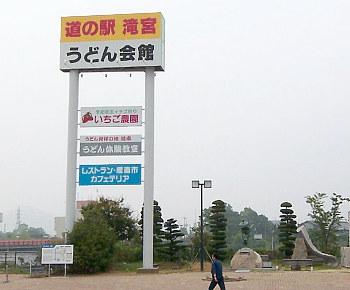 10高松うどん会館.jpg