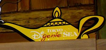 12Di-ginie-SEA01.jpg