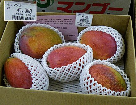 14マンゴー5個で1980円(驚).jpg