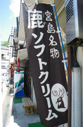 18広島05鹿ソフトのぼり.jpg