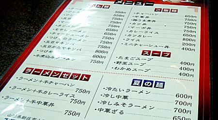 19中華屋さんメニュー01全景.jpg