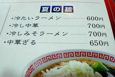 20中華屋さんメニュー02冷しラーメン.jpg