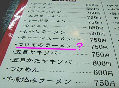 21中華屋さんメニュー03つけものラーメン.jpg