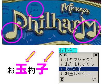 36FLフィルハーの超ハイレベルタマゴ(笑).jpg