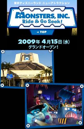 11モンスターズインクimage.jpg