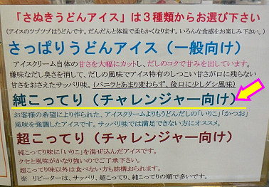 14高松うどんアイス2.jpg