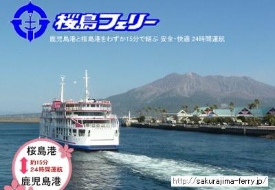15桜島フェリー.jpg