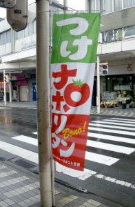 23つけナポリタン1旗.jpg