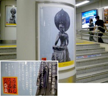 26奈良ポスター01.jpg