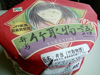 35静岡お弁当.jpg