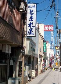 40新庄とまれ屋.jpg